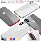 【送料無料】iPhone xs x iphone xr iphone xs max iPhone8 iPhone8 Plus iPhone7 7 Plus 6s 6s Plus 5 5S SE メタリック ケース クリア 耐衝撃 薄型
