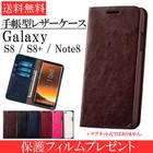 【送料無料】Galaxy S8 Galaxy S8+ Galaxy Note8 ケース レザー 手帳型 ギャラクシー 8 8plus ケース 耐衝撃 落下防止 マグネットなし 高品質 横開き