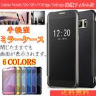 Galaxy S9 Galaxy S9+ s8 s8+ S7 edge S6 edge note8 ケース 鏡面 ミラー おしゃれ かわいい メッキ加工 手帳型 カバー 横開きカバー