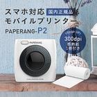 【送料無料】PAPERANG‐P2 スマホ対応モバイルプリンター【用紙1巻付き】