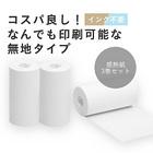 PAPERANG 感熱用紙3巻