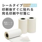PAPERANG 感熱シール用紙3巻