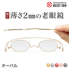 薄い老眼鏡ペーパーグラス【オーバル】ベーシックカラー全5色 +1.0~+3.0 携帯用ケース付/シニアグラス リーディンググラス 鯖江製