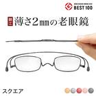 薄い老眼鏡ペーパーグラス【スクエア】ベーシックカラー全5色 +1.0~+3.0 携帯用ケース付/シニアグラス リーディンググラス 鯖江製