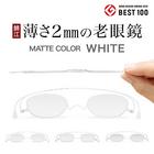 薄い老眼鏡ペーパーグラス【マットホワイト】全3型 +1.0~+3.0 携帯用ケース付/シニアグラス リーディンググラス 鯖江製