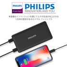 Philips フィリップス 10000mAh モバイルバッテリー DLP6712N