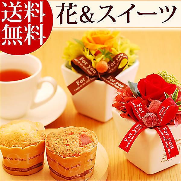 送料無料!薔薇の花とお菓子 スイーツ フラワーギフト プリザーブドフラワー 誕生日 プレゼント バラ【free10】※赤