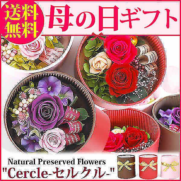 母の日 ギフト 2018 プレゼント 送料無料 花ギフト プリザーブドフラワー [セルクル]花とスイーツセット ※赤
