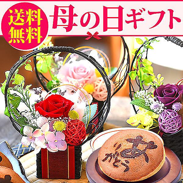 【送料無料】母の日ギフト プリザーブドフラワー [花籠] どら焼き セット 花とスイーツセット プレゼント [店頭チラシ] 【紫】