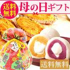 [送料無料] 母の日 ギフト 和菓子スイーツセット お菓子 プレゼント お祝い 大福 洋菓子 和菓子 ※赤色巾着