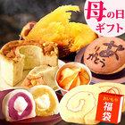【送料無料】母の日2020 ギフト 和菓子 洋菓子 福袋 詰め合わせ [MD]