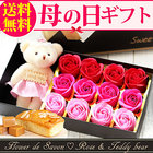 【送料無料】母の日ギフト シャボンフラワー ローズ&テディベア 花とスイーツセット