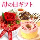 【送料無料】母の日ギフト 薔薇 プリザーブドフラワー&選べるデコバウムクーヘン花 スイーツセット スイーツギフトセット【ストロベリー】