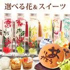 【送料無料】母の日ギフト選べる ハーバリウムBセット 花とスイーツセット【Mサイズ・赤】