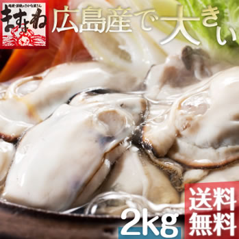 広島カキ2kg前後[2L・Lサイズ混合選択不可]約10人前※加熱用【送料無料】