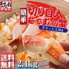 ポキッと簡単殻むき!ポッキン切り目入り茹でズワイカニ2.4kg[送料無料](かに/カニ/蟹/ずわい/ズワイ)リングカット済み