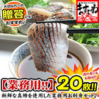 青魚パワーEPA・DHAで元気に栄養補給![国産]真アジ刺身20枚入り×2個セット