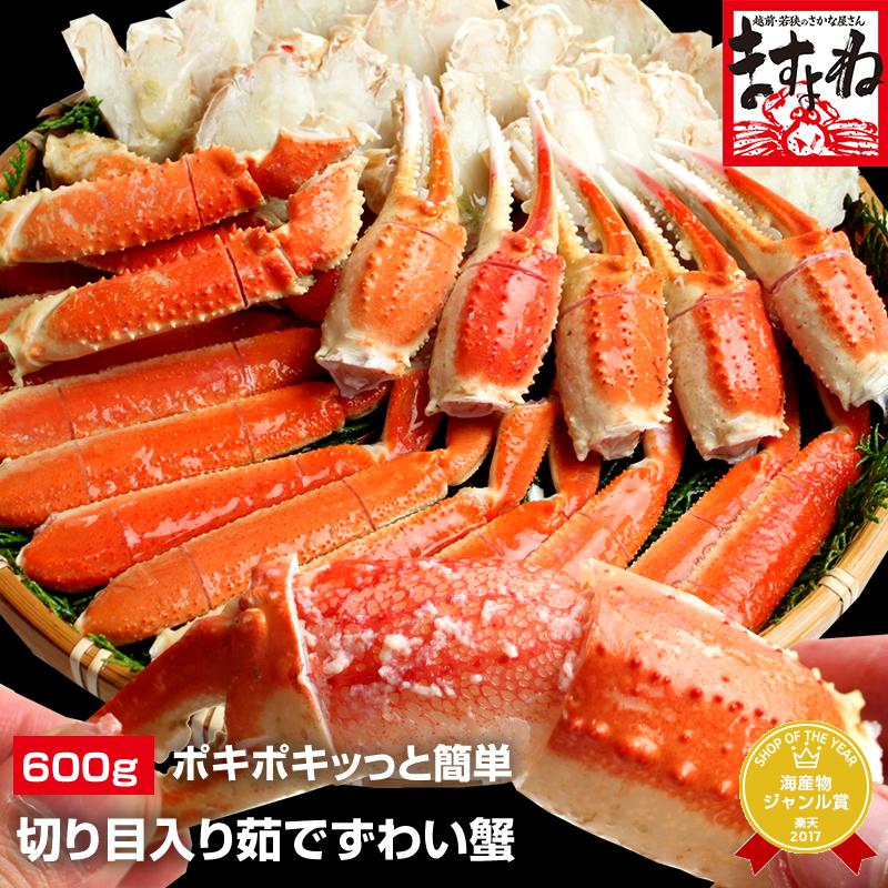 ポキッと簡単殻むき!【特殊カット済み】切り目入り茹でずわい蟹中盛り600g[送料無料](かに/カニ/蟹/ずわい/ズワイ)リングカット済み