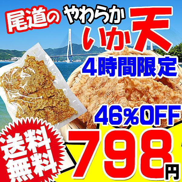 グルメ 広島県産 (特産品 名物商品) いか天 150g (スナック菓子 スナック おつまみ)わけあり 訳あり 不揃い イカ天