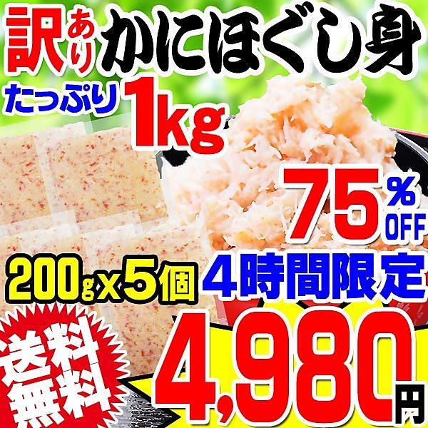 (カニ かに 蟹) ボイル トゲズワイ むき身 フレーク 200g×5個 (ロシア産原料) 送料無料