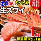 【送料無料】ギフト お刺身用 カット済み 生ズワイガニ(冷凍) 約1kg