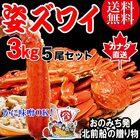 ズワイガニ カニ 蟹 かに ズワイ ボイル 姿 3kg 5尾 不揃い (カナダ産) ずわい かに味噌 鍋セット 材料 鍋 送料無料 セール