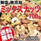 無塩・無添加 3種の ミックスナッツ くるみ アーモンド カシューナッツ 700g×1袋 割れ・欠け混み メール便限定 送料無料 P