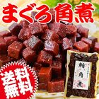 マグロ まぐろ 鮪角煮 160g×1袋 同梱2袋(1596円)購入で1袋おまけ付きに メール便限定送料無料 佃煮