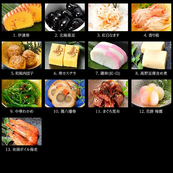 【おせち 2019】小樽きたいち 「潮」 海鮮 おせち 送料無料 全24品 2人~3人前【送料無料】