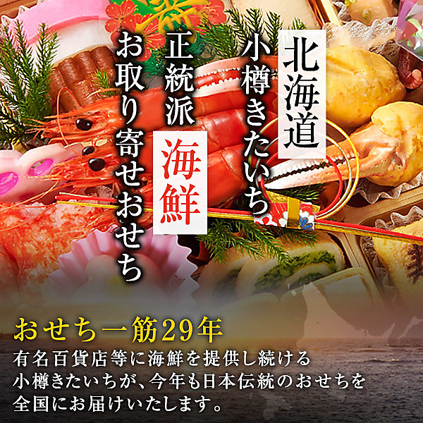 【おせち 2019】小樽きたいち 「寿」 海鮮 おせち 送料無料 全20品 2人前【送料無料】
