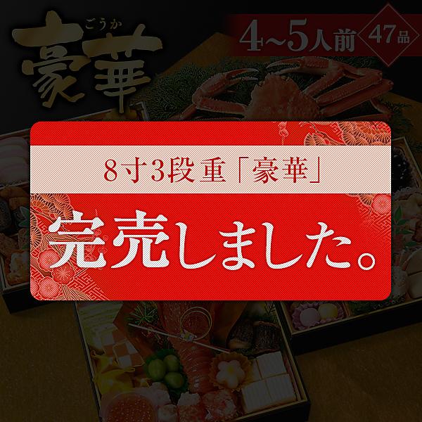 【おせち 2019】小樽きたいち 「豪華」 海鮮 おせち 送料無料 全45品 4人~5人前【送料無料】