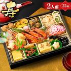 【おせち 2020】小樽きたいち 「寿」 海鮮 おせち 送料無料 全21品 2人前【送料無料】