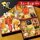 【おせち 2020】小樽きたいち 「楓」 海鮮 おせち 送料無料 全40品 3人~4人前【送料無料】