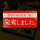 【おせち 2019】小樽きたいち 「集」 海鮮 おせち 全17品 1人前 【送料無料】