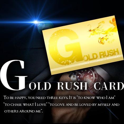 【ゴールドラッシュカード】