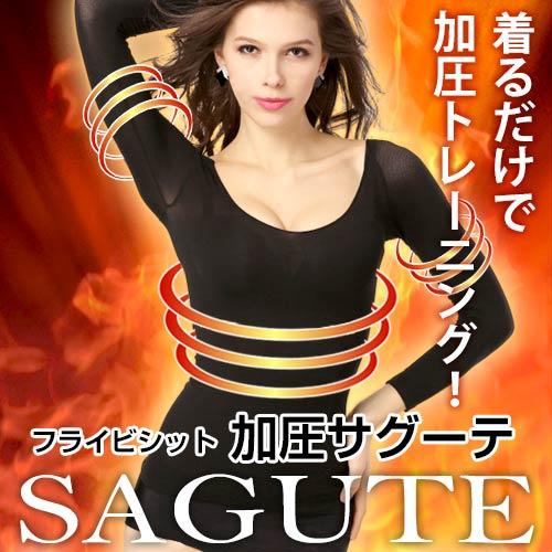 ◆【フライビシット加圧サグーテ】送料無料★限定販売★