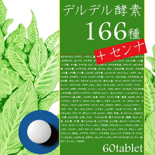 【デルデル酵素166種+センナ】半額★送料無料