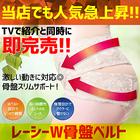 【レーシーW骨盤ベルト】送料無料♪★赤字覚悟のモニター価格でご奉仕!!