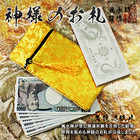 【神様のお札 ~黄金黄龍の紙片~】