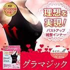【グラマジック】★送料無料★最大3Cupアップ!?「育乳」が止まらない!!一番売れてるキャミソール♪