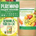 【ピュアモンド酵素スムージー】定期購入 1ヶ月1袋コース