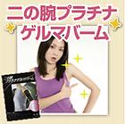 【二の腕プラチナゲルマバーム(2枚両腕用)】送料無料★