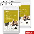 〓★黒ゴマセサミン&発酵黒ニンニク★〓 《約6ヵ月分》   ■代引き・日時指定不可 【半ba】0225