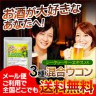 3種混合ウコン+シークヮサーエキス《約3ヵ月分》 /クルクミン/お酒を飲まれる方へ/秋ウコン/【3ba】/