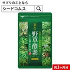 野草酵素《約3ヵ月分》   酵素サプリ/ダイエット【3ba】
