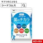 【新商品】〓★菌のチカラ★〓《約3ヵ月分》 /乳酸菌・ビフィズス菌・納豆菌・紅麹菌・酵母菌【3ba】