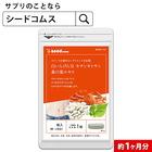 〓★白いんげん豆&キチンキトサン&桑の葉エキス★〓《約1ヵ月分》■メール便送料無料/サプリ/【TB1】