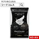 【新商品】炭 サプリ サプリメント ダイエット ブラックスレンダー【約3ヵ月分】 送料無料 乳酸菌 炭サプリ オリゴ糖【3ba】