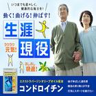 〓★コンドロイチン★〓≪約3ヵ月分≫ 鮫軟骨成分/3m/【3ba】/1128