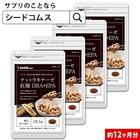 紅麹入りナットウキナーゼ DHA&EPA 《約12ヵ月分》 ■代引き・日時指定不可【1福】